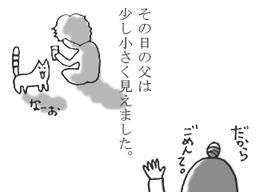 090328saifu6