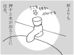 血まみれの少女 ~ユニバーサルデザインと私2~
