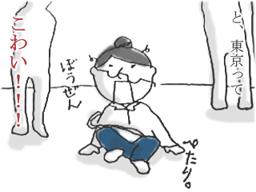 おら東京さ行くだ