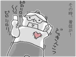 ストーカーと戦え!inモンゴル2