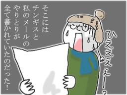 ストーカーと戦え!inモンゴル4