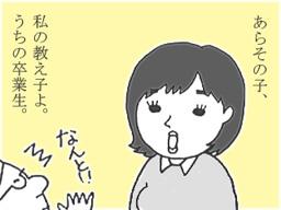 ストーカーと戦え!inモンゴル5