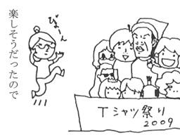対決! 泥コープ VS Tシャツ祭り