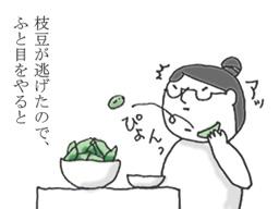 枝豆を食べて育つと。