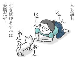 一コマ劇場~愛嬌レッスン~