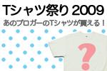 お知らせ(2009.7~Tシャツ祭り終了まで)