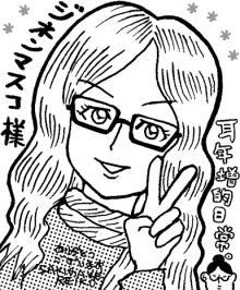 続 似顔絵麗子先生企画