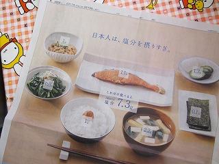 洋食は、脂肪分が多くなります。
