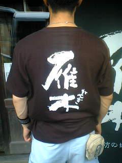 雁木Tシャツ4