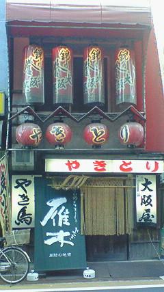大阪屋正面