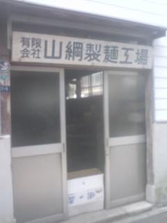 山綱製麺所