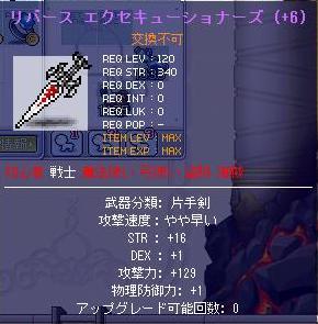 リバース片手剣・2