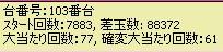 サクラ大戦結果7.23