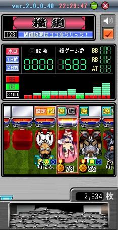 獣王2008.7.28