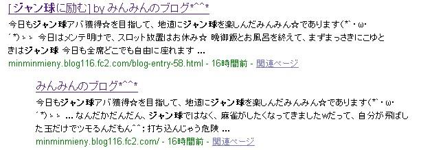 みんみんのブログ