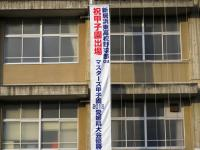 2011.12.20 東高懸垂幕4