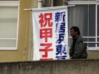 2011.12.20 東高懸垂幕2