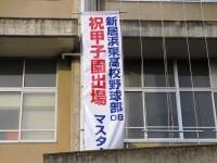 2011.12.20 東高懸垂幕3