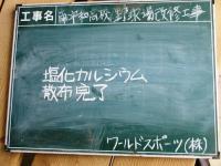 2011.12.17  南宇和高校のグランド整備2