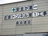 2011.12.17 宇和島道路の近家トンネル3