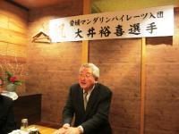 2012.1.18 一宮会長