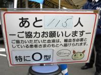 2011.12.11 イオンでの献血の会場3