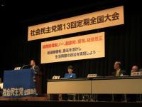 2012.2.24 社民党全国大会1