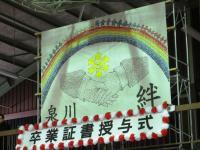 2012.3.22 泉川小学校卒業式2