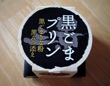『フカツコーヒー』の黒ごまプリン
