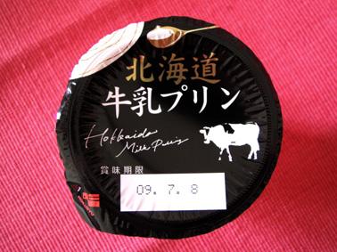 『北海道乳業』の牛乳プリン