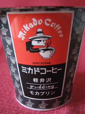 『ミカドコーヒー』のモカプリン