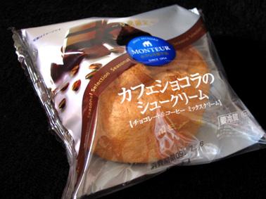 『モンテール』のカフェショコラのシュークリーム