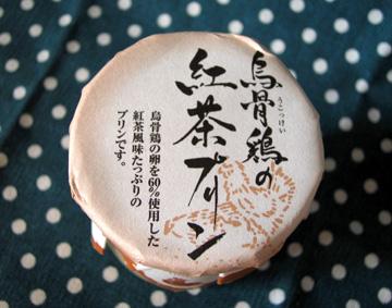 『カムカンパニー』の烏骨鶏の紅茶プリン