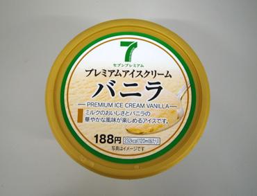 『7プレミアム』のプレミアムアイスクリーム バニラ
