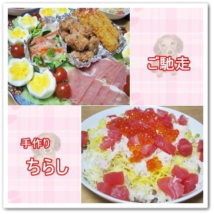 ~ひなまつり★料理~