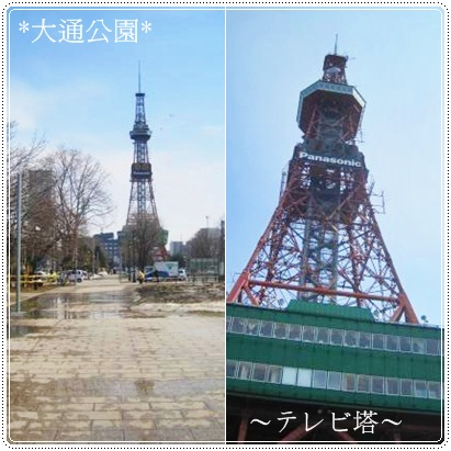 ~テレビ塔~