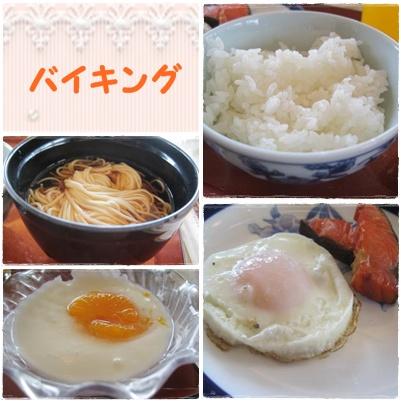 ~バイキング~朝食~