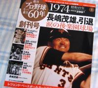 IMG_0200週刊プロ野球セパ誕生60年