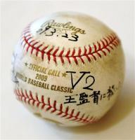 wbc2009のウイニングボール