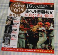 IMG_0155週刊プロ野球60年2号