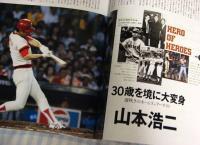 IMG_014週刊プロ野球セパ誕生60年やまもとこうじ