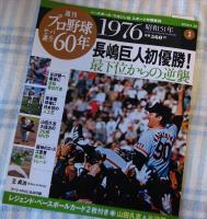 IMG_0144週刊プロ野球セパ誕生60年