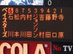 IMG_0165スタメン