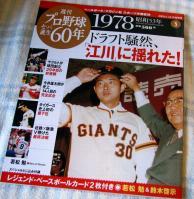 IMG_0173週刊プロ野球セパ誕生60年~1978年