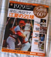 IMG_0201週刊プロ野球セパ誕生60年1979年