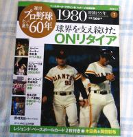 IMG_0197週刊プロ野球セパ誕生60年1980年