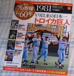 IMG_0204週刊プロ野球セパ誕生60年1981年