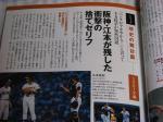 IMG_0205週刊プロ野球セパ誕生60年1981年