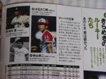 IMG_0206週刊プロ野球セパ誕生60年1981年