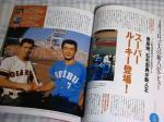 IMG_0207週刊プロ野球セパ誕生60年1981年